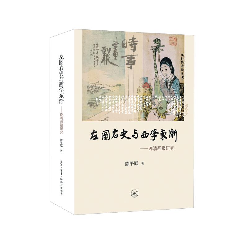 左图右史与西学东渐(pdf+txt+epub+azw3+mobi电子书在线阅读下载)
