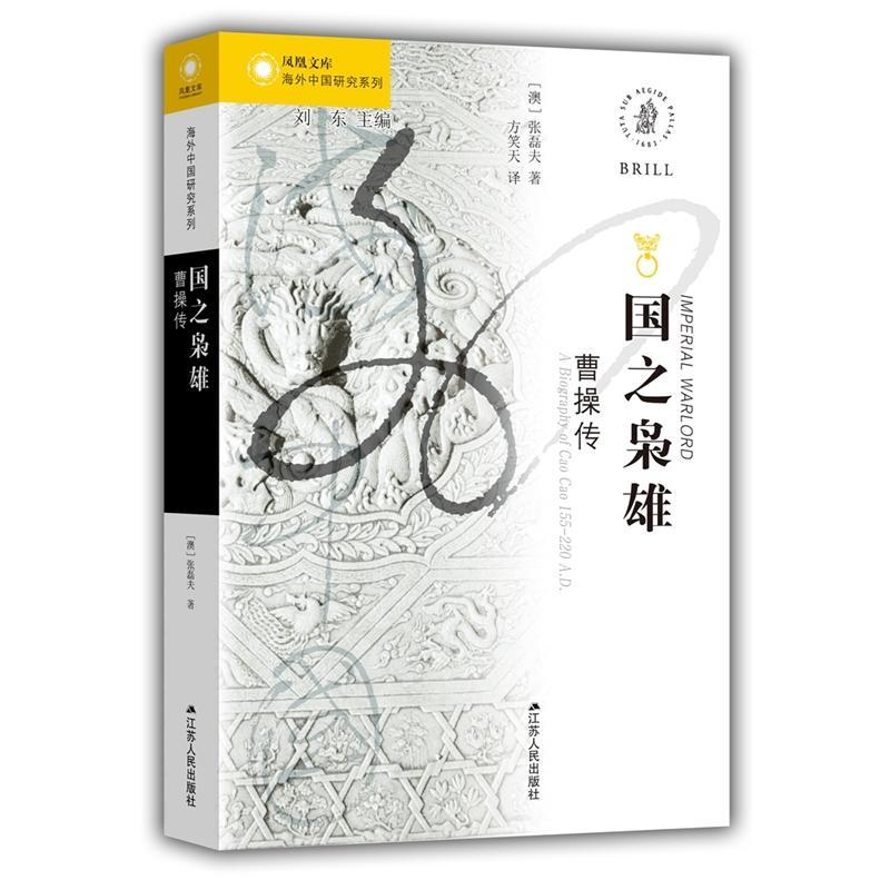 海外中国研究(pdf+txt+epub+azw3+mobi电子书在线阅读下载)