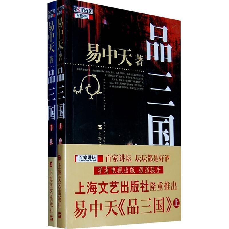 品三国(平装)(pdf+txt+epub+azw3+mobi电子书在线阅读下载)