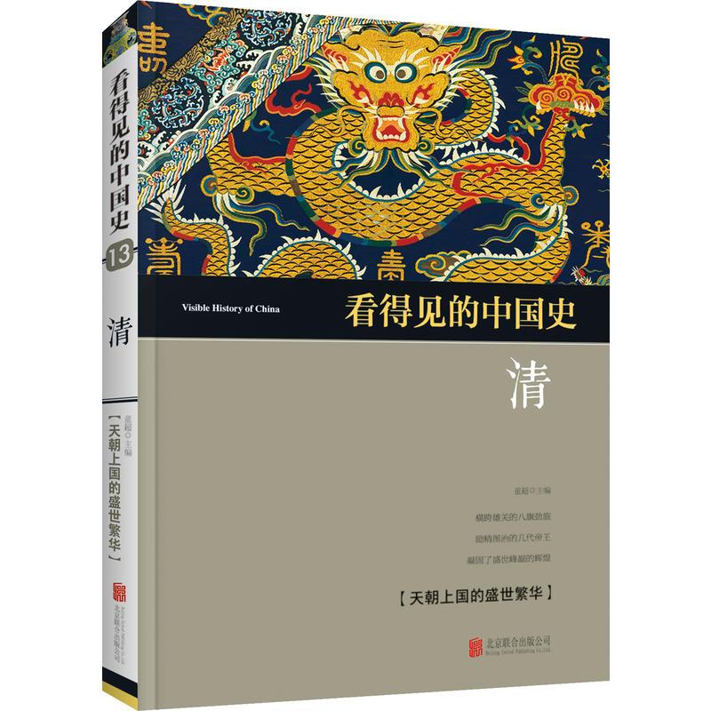 清(pdf+txt+epub+azw3+mobi电子书在线阅读下载)