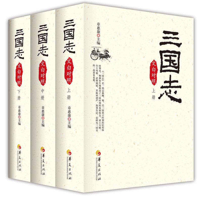 三国志(全3册2017新版)(pdf+txt+epub+azw3+mobi电子书在线阅读下载)