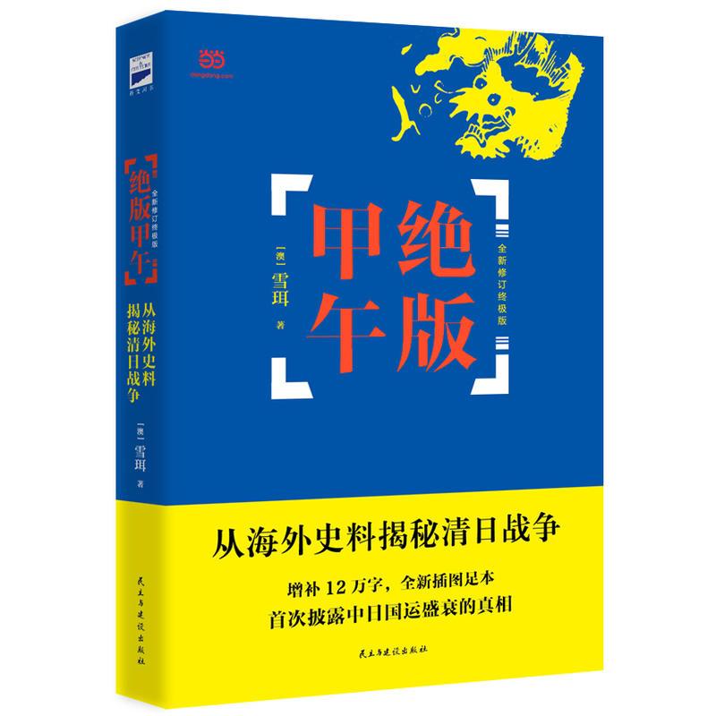 绝版甲午:双色图文珍藏版(pdf+txt+epub+azw3+mobi电子书在线阅读下载)
