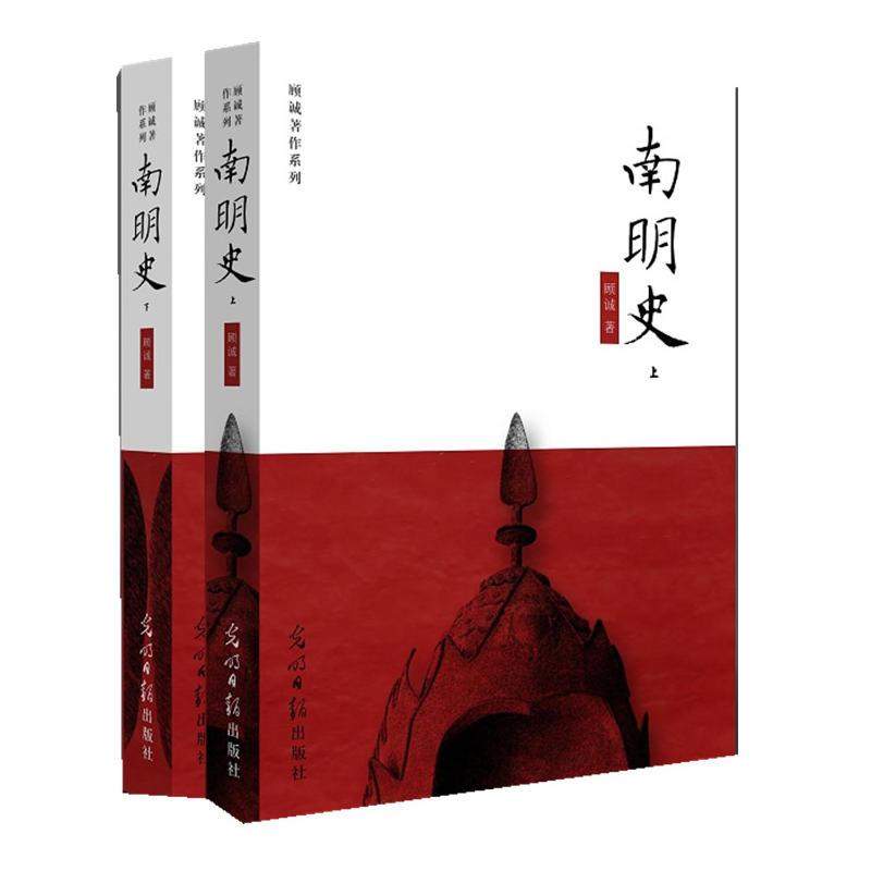 南明史(pdf+txt+epub+azw3+mobi电子书在线阅读下载)