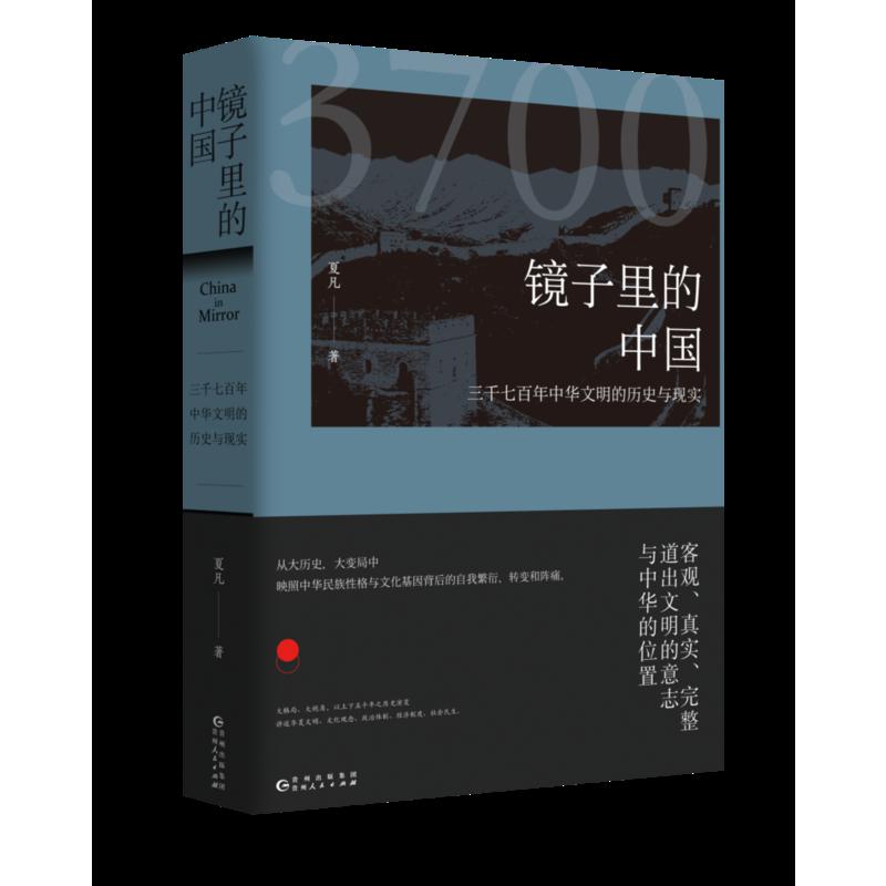 镜子里的中国:三千七百年中华文明的历史与现实(pdf+txt+epub+azw3+mobi电子书在线阅读下载)