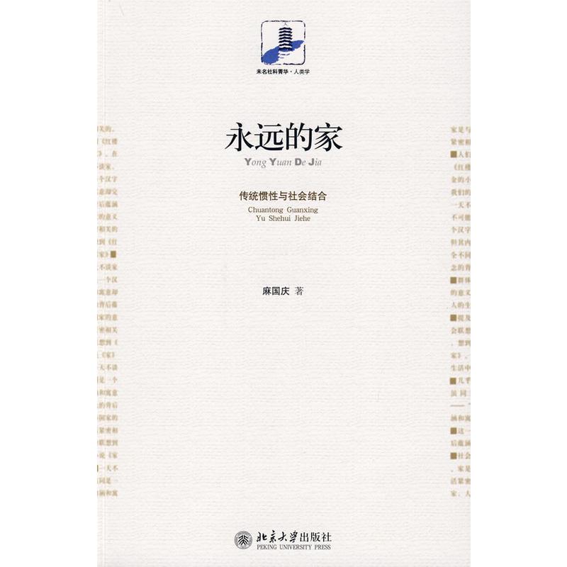 永远的家:传统惯性与社会结合(pdf+txt+epub+azw3+mobi电子书在线阅读下载)