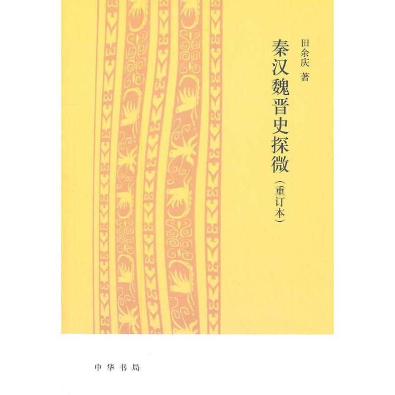秦汉魏晋史探微(重订本)(pdf+txt+epub+azw3+mobi电子书在线阅读下载)