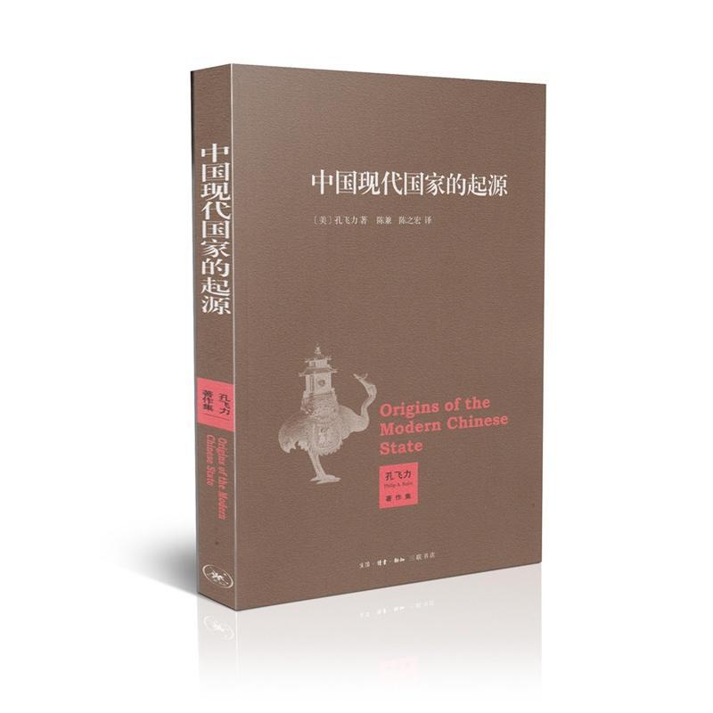 中国现代国家的起源(pdf+txt+epub+azw3+mobi电子书在线阅读下载)