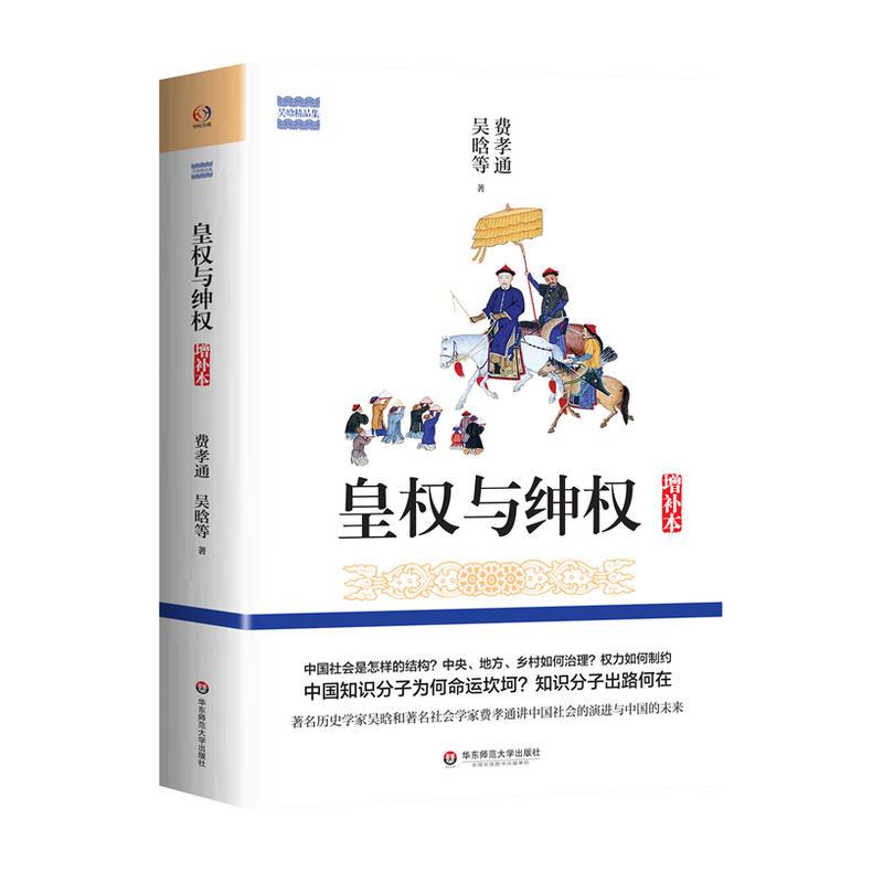 皇权与绅权-增补本(pdf+txt+epub+azw3+mobi电子书在线阅读下载)