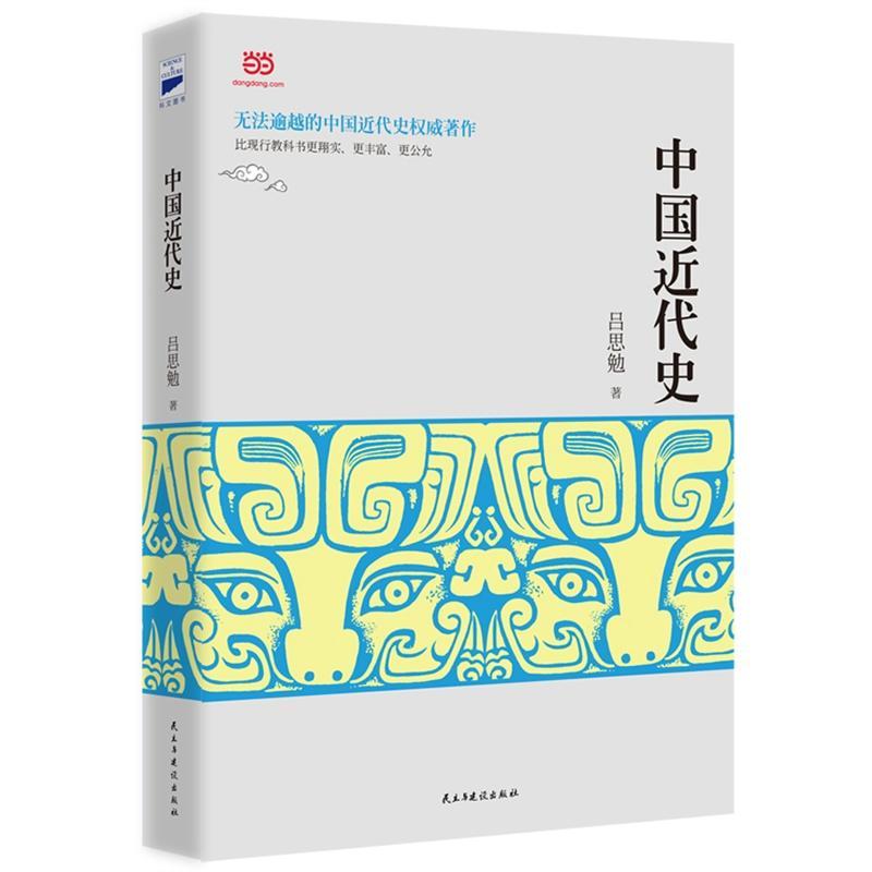 中国近代史(吕思勉著)(pdf+txt+epub+azw3+mobi电子书在线阅读下载)