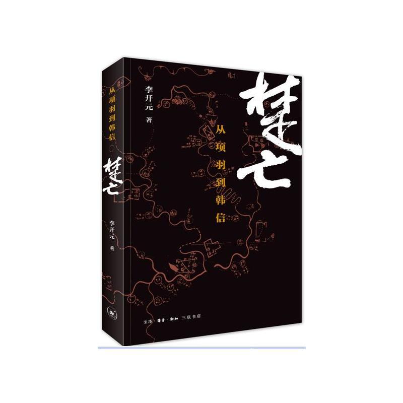 楚亡:从项羽到韩信(pdf+txt+epub+azw3+mobi电子书在线阅读下载)