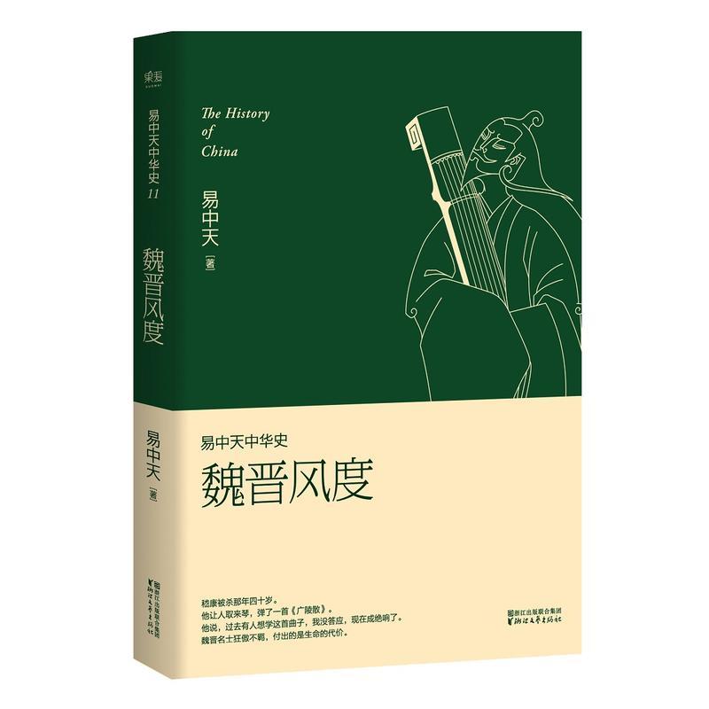 第十一卷(pdf+txt+epub+azw3+mobi电子书在线阅读下载)