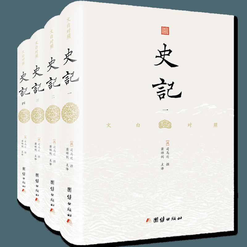 文白对照史记(精装版)(pdf+txt+epub+azw3+mobi电子书在线阅读下载)