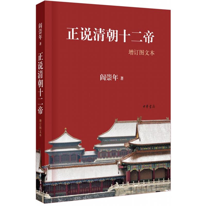 正说清朝十二帝(pdf+txt+epub+azw3+mobi电子书在线阅读下载)