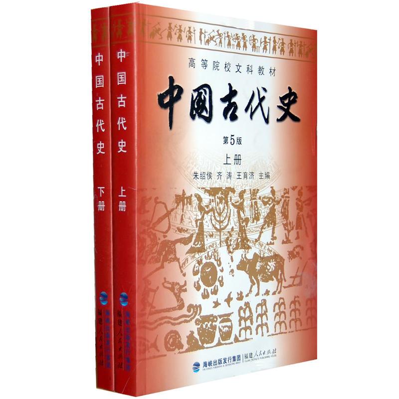 中国古代史(pdf+txt+epub+azw3+mobi电子书在线阅读下载)