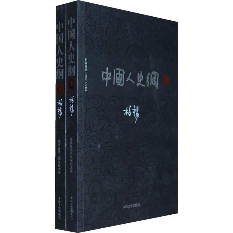 中国人史纲(上下)(pdf+txt+epub+azw3+mobi电子书在线阅读下载)