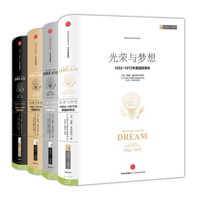 光荣与梦想(精装全四册)(pdf+txt+epub+azw3+mobi电子书在线阅读下载)