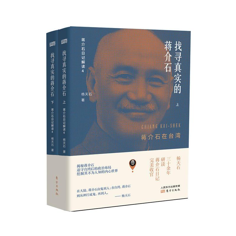 蒋介石在台湾(pdf+txt+epub+azw3+mobi电子书在线阅读下载)