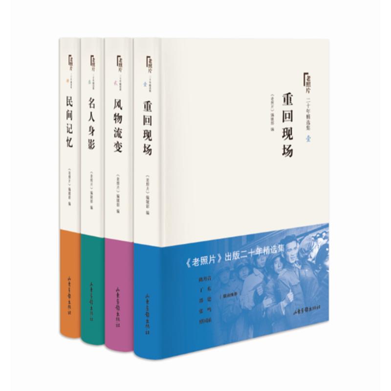 老照片20年精选集(全套4册)(pdf+txt+epub+azw3+mobi电子书在线阅读下载)