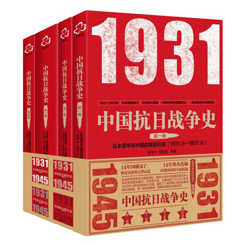 中国抗日战争史(pdf+txt+epub+azw3+mobi电子书在线阅读下载)