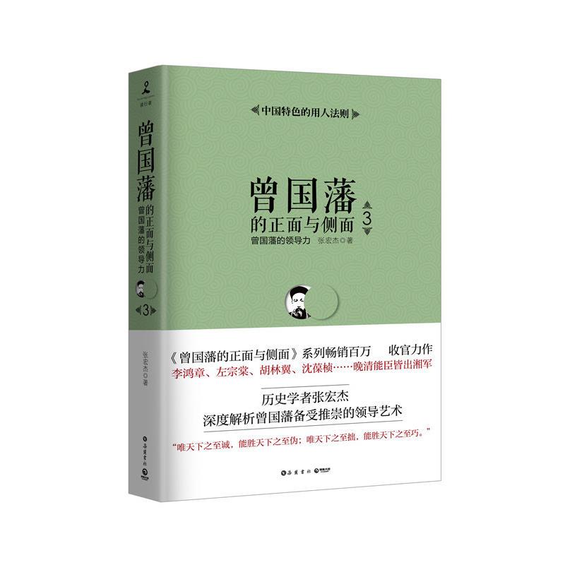 曾国藩的正面与侧面3(pdf+txt+epub+azw3+mobi电子书在线阅读下载)