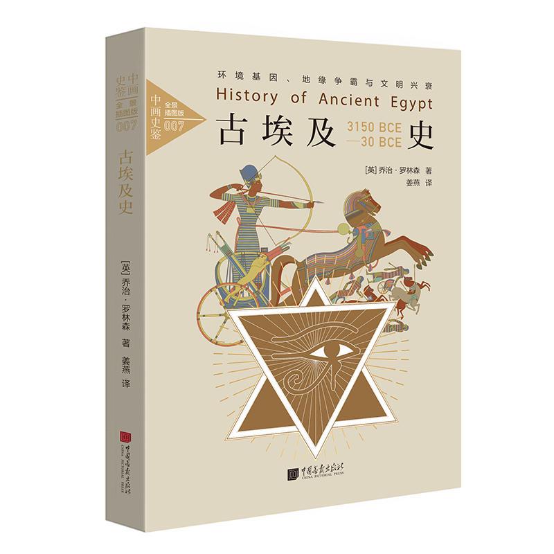 古埃及史(全景插图版)(pdf+txt+epub+azw3+mobi电子书在线阅读下载)