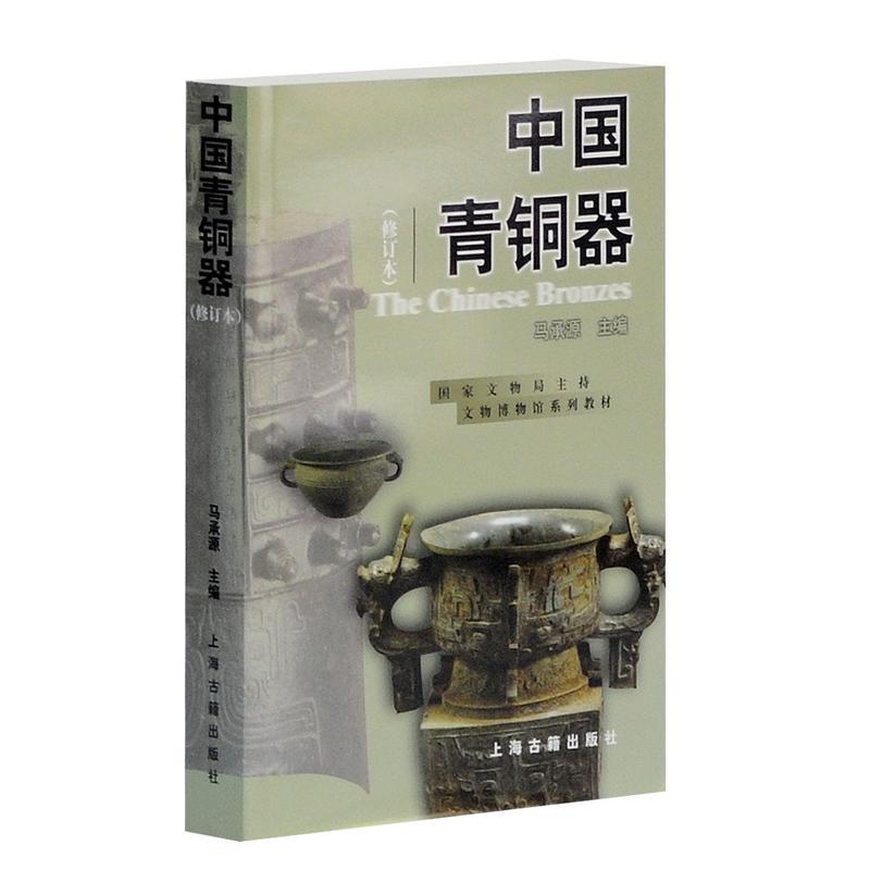 中国青铜器(修订本)(pdf+txt+epub+azw3+mobi电子书在线阅读下载)