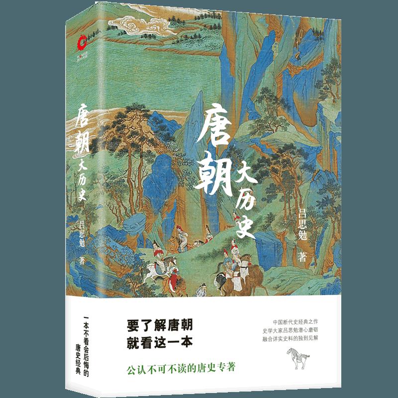 唐朝大历史(pdf+txt+epub+azw3+mobi电子书在线阅读下载)