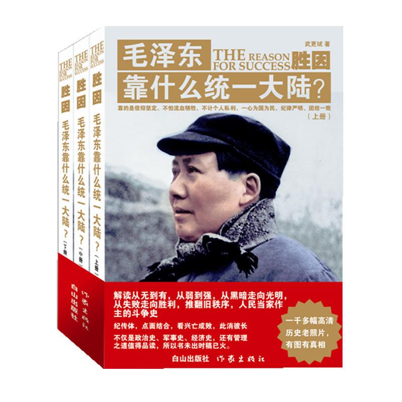 胜因-毛泽东为什么统一大陆?-(上中下)(pdf+txt+epub+azw3+mobi电子书在线阅读下载)
