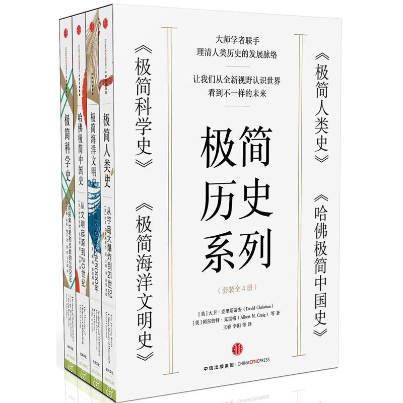 极简历史系列(套装全4册)(pdf+txt+epub+azw3+mobi电子书在线阅读下载)