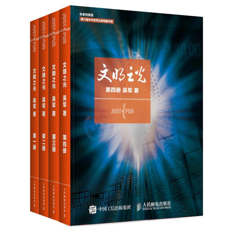 吴军作品:文明之光(全4册)(pdf+txt+epub+azw3+mobi电子书在线阅读下载)
