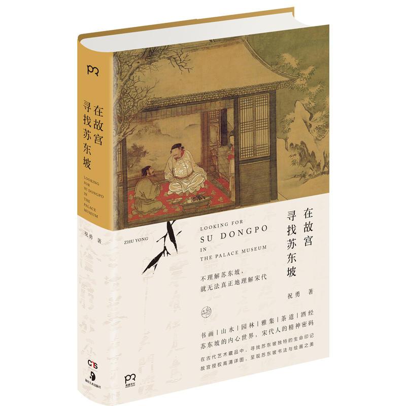 在故宫寻找苏东坡(pdf+txt+epub+azw3+mobi电子书在线阅读下载)