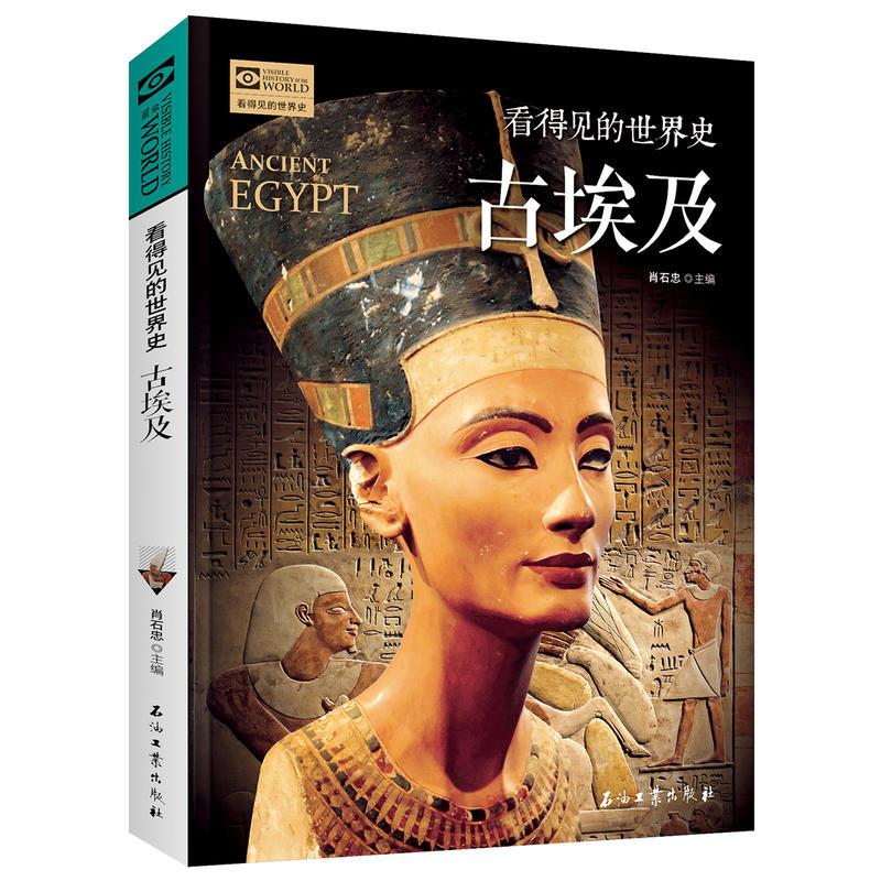 古埃及-看得见的世界史(pdf+txt+epub+azw3+mobi电子书在线阅读下载)