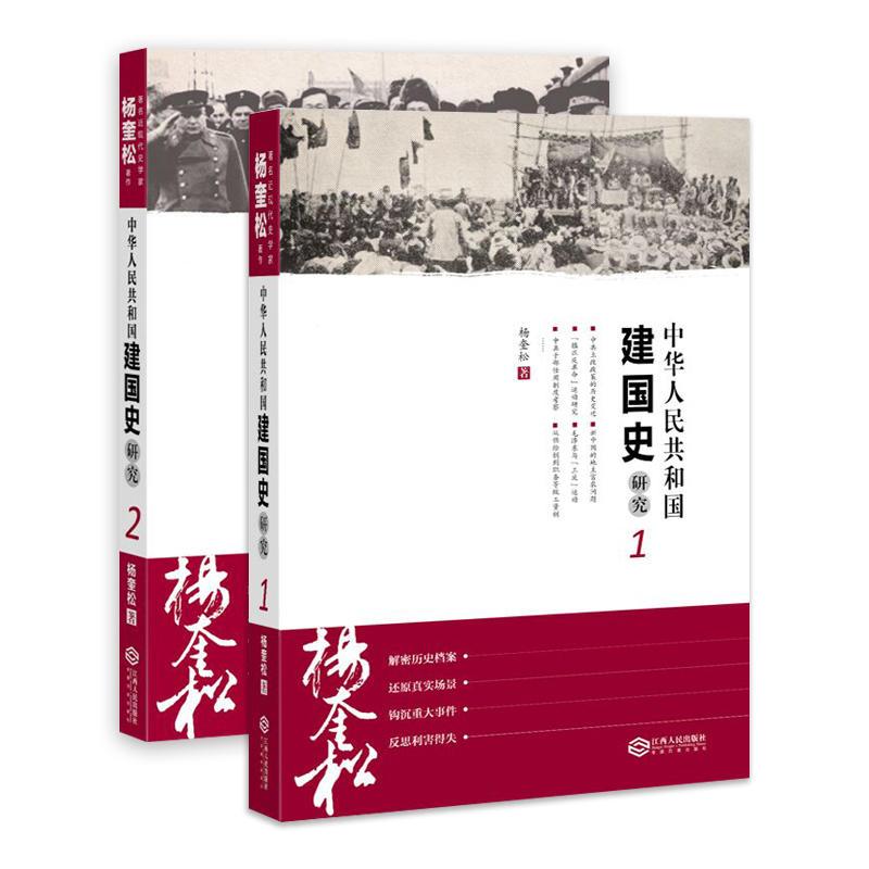 共和国建国史研究(套装2册)(pdf+txt+epub+azw3+mobi电子书在线阅读下载)