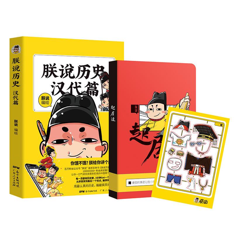 朕说历史汉代篇(pdf+txt+epub+azw3+mobi电子书在线阅读下载)