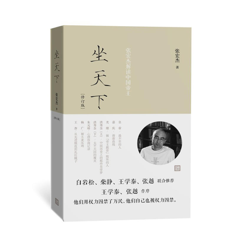 张宏杰解读中国帝王(修订版)(pdf+txt+epub+azw3+mobi电子书在线阅读下载)