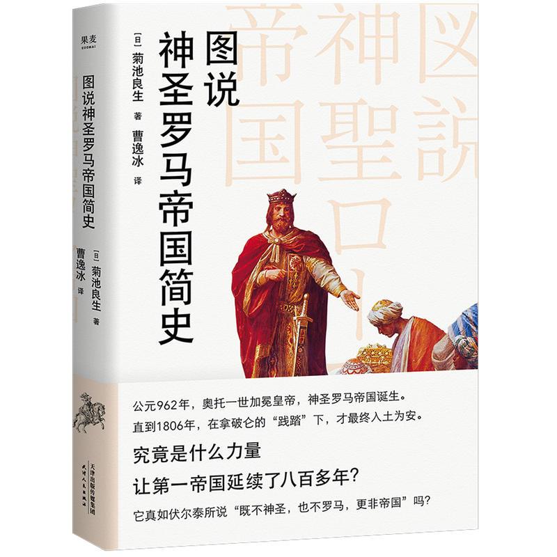 图说神圣罗马帝国简史(pdf+txt+epub+azw3+mobi电子书在线阅读下载)