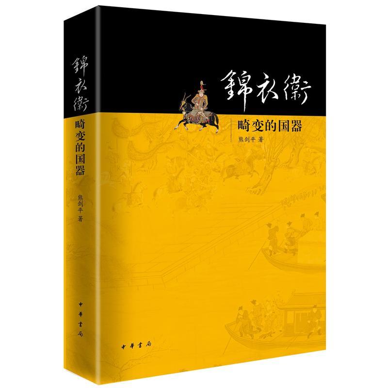 锦衣卫-畸变的国器(pdf+txt+epub+azw3+mobi电子书在线阅读下载)
