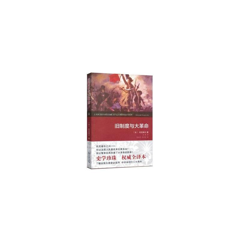 旧制度与大革命(pdf+txt+epub+azw3+mobi电子书在线阅读下载)