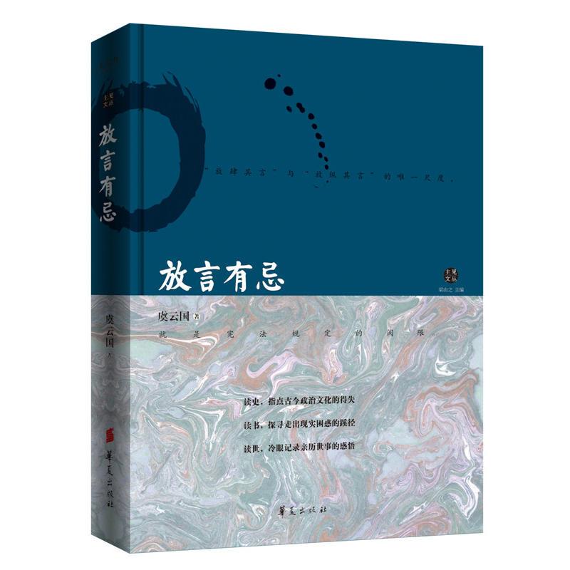 放言有忌(pdf+txt+epub+azw3+mobi电子书在线阅读下载)