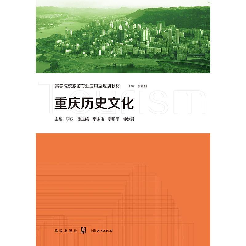 重庆历史文化(pdf+txt+epub+azw3+mobi电子书在线阅读下载)