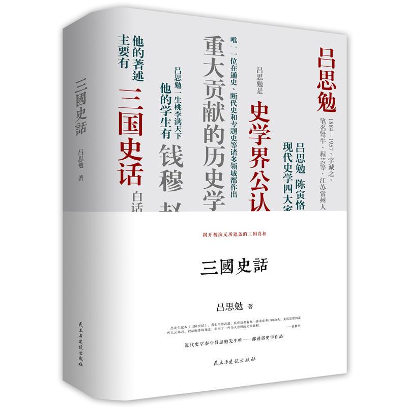 三国史话(pdf+txt+epub+azw3+mobi电子书在线阅读下载)
