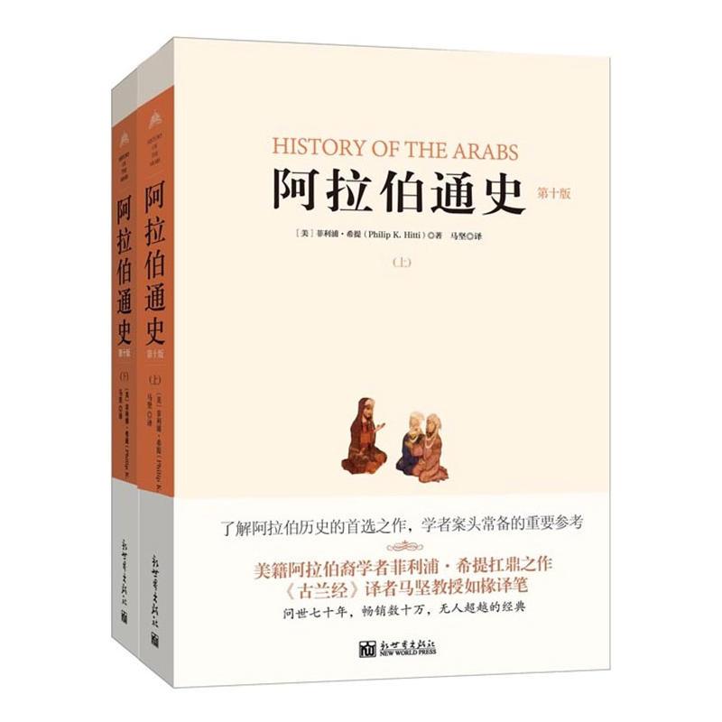 阿拉伯通史(马坚译)(pdf+txt+epub+azw3+mobi电子书在线阅读下载)