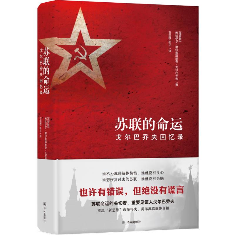 苏联的命运(pdf+txt+epub+azw3+mobi电子书在线阅读下载)