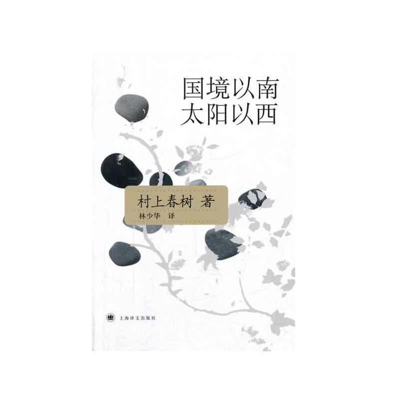 国境以南-太阳以西(pdf+txt+epub+azw3+mobi电子书在线阅读下载)