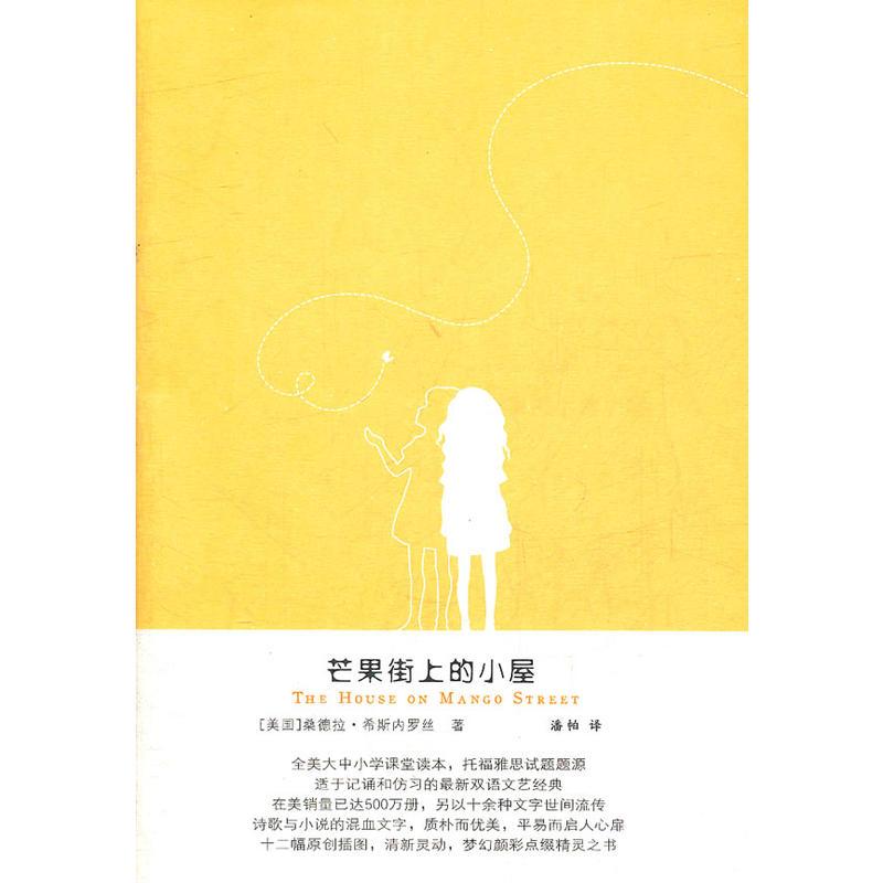 芒果街上的小屋(pdf+txt+epub+azw3+mobi电子书在线阅读下载)