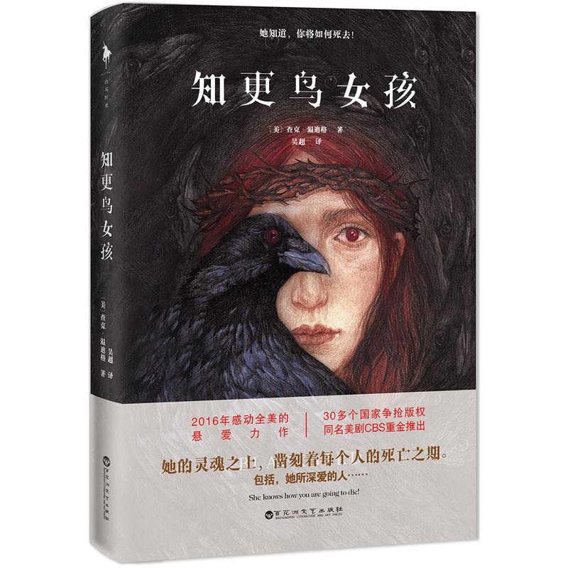 知更鸟女孩(pdf+txt+epub+azw3+mobi电子书在线阅读下载)