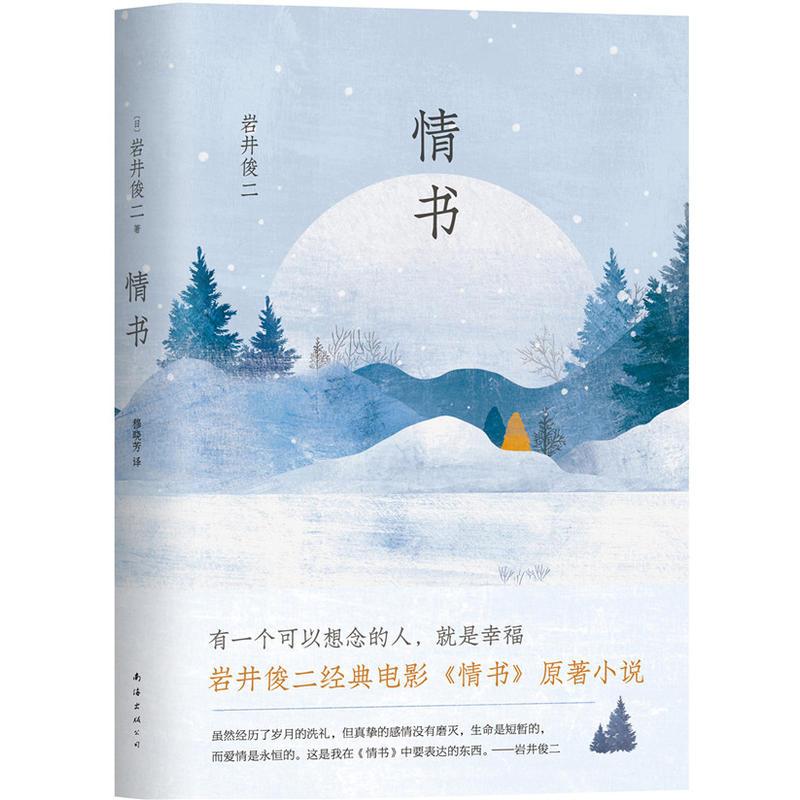 情书(2018精装版)(pdf+txt+epub+azw3+mobi电子书在线阅读下载)