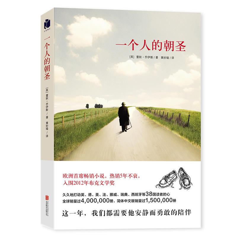 一个人的朝圣(新版)(pdf+txt+epub+azw3+mobi电子书在线阅读下载)