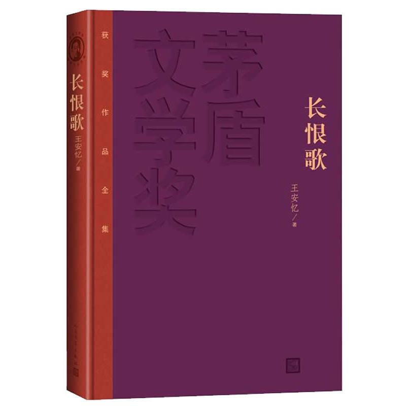 长恨歌(最新版)(pdf+txt+epub+azw3+mobi电子书在线阅读下载)