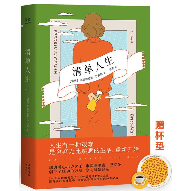清单人生(pdf+txt+epub+azw3+mobi电子书在线阅读下载)